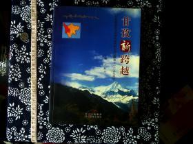 甘孜新跨越:甘孜藏族自治州国民经济和社会发展第十一个五年规划