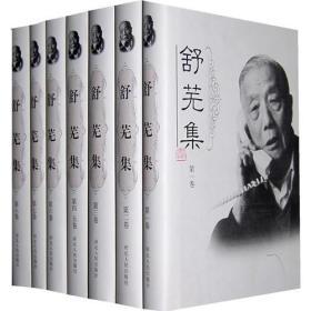 舒芜集(共8卷)