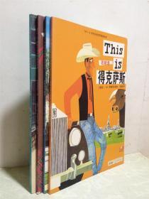 THIS IS 米先生的世界旅游绘本 第三季  这就是德克萨斯、华盛顿、爱丁堡、不列颠4册合售