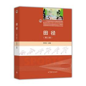 正版二手田径第三3版李鸿江高等教育出版社9787040329759
