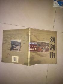 刘剑伟(当代中国美术家 中原画风油画卷)