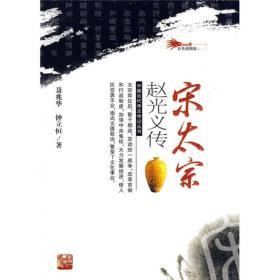 中国古代帝王传记丛书--宋太宗赵光义传