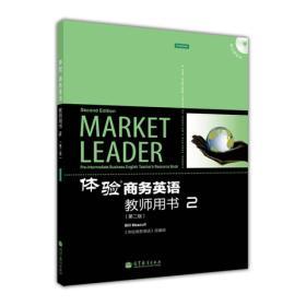 体验商务英语教师用书2(第2版)