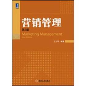 营销管理(第2版)