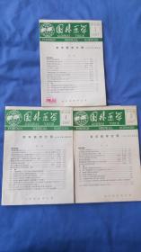 国外医学 老年医学分册1997. 第1.3.4期