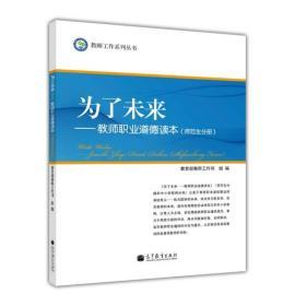 教师工作系列丛书·为了未来:教师职业道德读本(师范生分册)