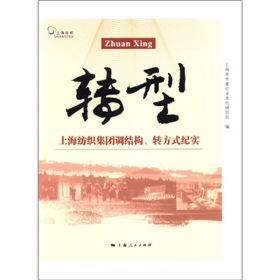 转型:上海纺织集团调结构、转方式纪实