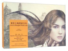 爱在上海诺亚方舟(连环画)