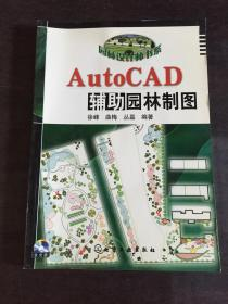 AutoCAD辅助园林制图:园林设计师书系【含光盘】