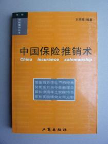 保险推销丛书---中国保险推销术(库存书)