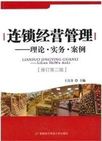 连锁经营管理:理论·实务·案例(修订第二版)王吉方 9787563814145
