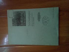 传播理论史  一种社会学的视角   16开复印本复印自中国人民大学图书馆