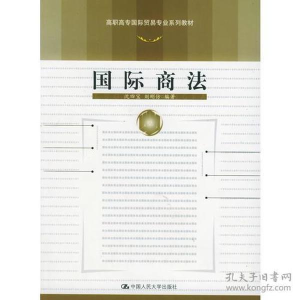 国际商法——高职高专国际贸易专业系列教材