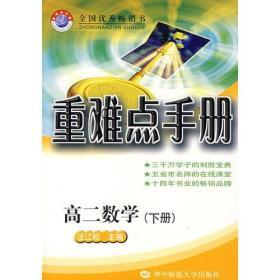 重难点手册:高二数学(下册)