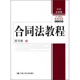 【正版书籍】合同法教程(21世纪民商法学系列教材)