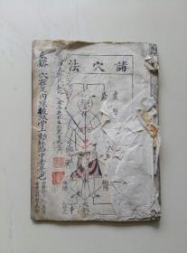 中医手抄夲一册