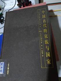 中国古代的家族与国家(馆藏)