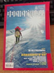 中国国家地理 2017年1期