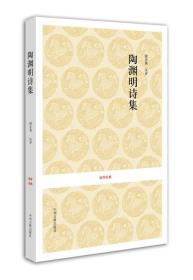 国学经典:陶渊明诗集