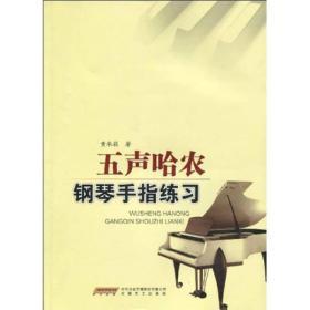 五声哈农钢琴手指练习