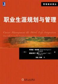 管理教材译丛:职业生涯规划与管理