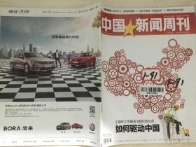 中国新闻周刊(2014年第11期,总653期)