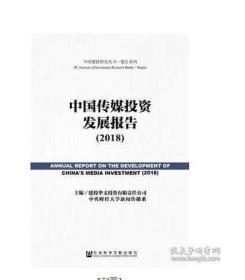 中国传媒投资发展报告(2018)