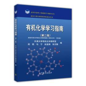 有机化学学习指南(第二版)