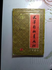 1986 天津杨柳青画社年画 1(前几页受潮,品相见图
