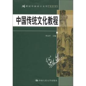 21世纪中国语言文学通用教材:中国传统文化教程