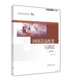 网络设备配置与调试(第2版)