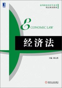 高等院校经济学系列精品规划教材:经济法