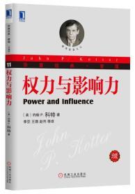 权力与影响力