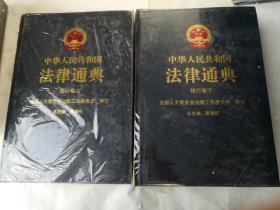 中华人民共和国法律通典第33.34卷  银行卷(上下)