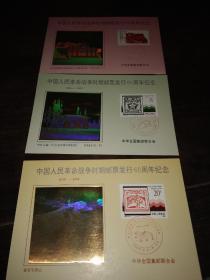 中国人民革命战争时期邮票发行60周年纪念