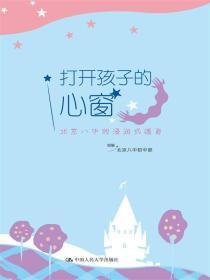 打开孩子的心窗:北京八中的浸润式德育