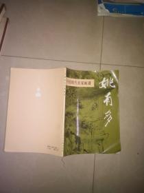 中国现代名家画谱——姚有多