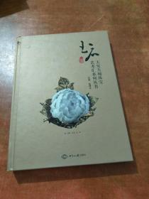 天安天地珠宝艺术汇系列丛书·玉石篇 【带盒套】