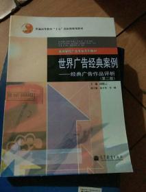 """普通高等教育""""十五""""国家级规划教材·世界广告经典案例:经典广告作品评析(第2版)"""