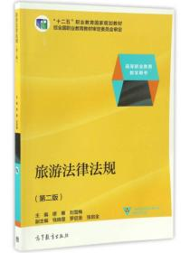 """旅游法律法规(第2版)/高等职业教育教学用书 """"十二五""""职业教育国家规划教材"""