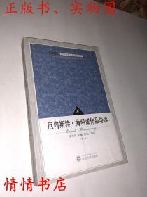 厄内斯特·海明威作品导读6(第二版)(英汉对照)