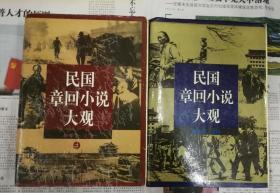 民国章回小说大观(两册)合售