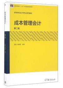 成本管理会计(第2版)/高等学校会计学专业系列教材