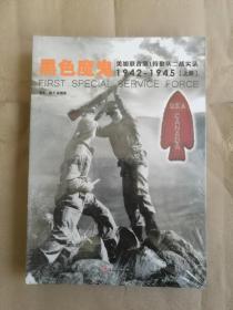 黑色魔鬼 :美加联合第1特勤队二战实录1942-1945(套装2册)