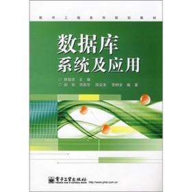 数据库系统及应用 魏祖宽   电子工业出版社 9787121070495