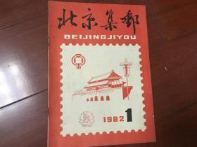 北京集邮1982年第一期