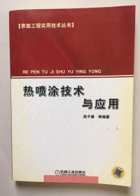 热喷涂技术与应用——表面工程实用技术丛书