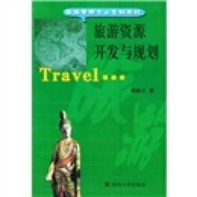旅游管理专业系列教材:旅游资源开发与规划