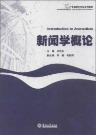 新闻学概论/广东省特色专业系列教材