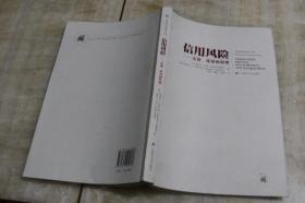 信用风险——定价、度量和管理(平装小16开 2009年8月1版1印  印数3.5千册  有描述有清晰书影供参考)